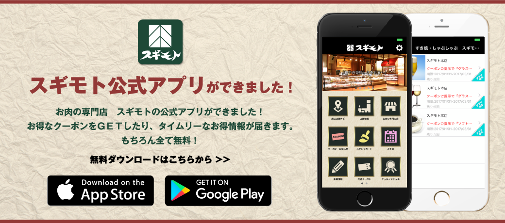 スギモト公式アプリ