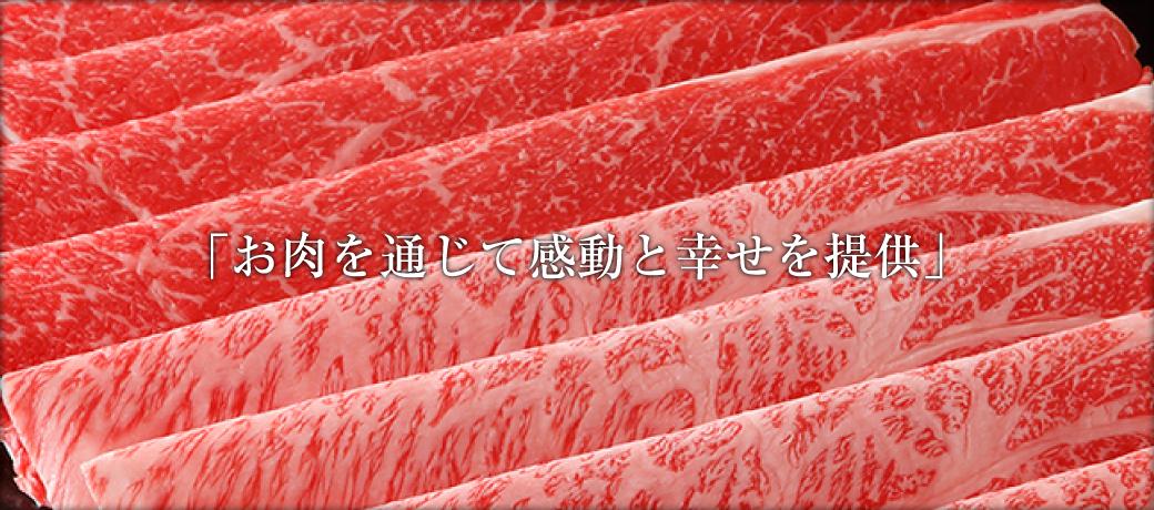 お肉を通じて感動と幸せを提供