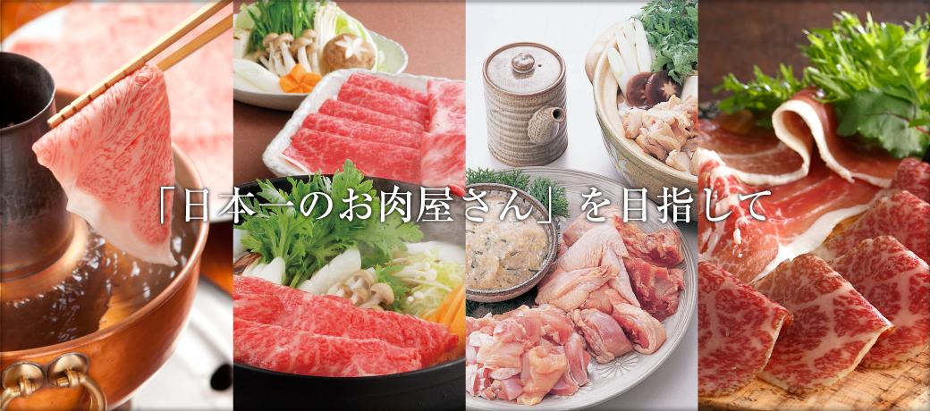 日本一のお肉屋さんを目指して