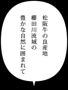 松阪牛の良産地櫛田川流域の豊かな自然に囲まれて