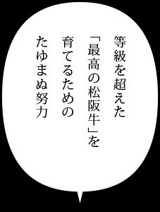 等級を超えた「最高の松阪牛」を育てるためのたゆまぬ努力