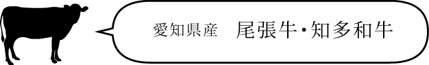愛知県産 尾張牛・知多和牛