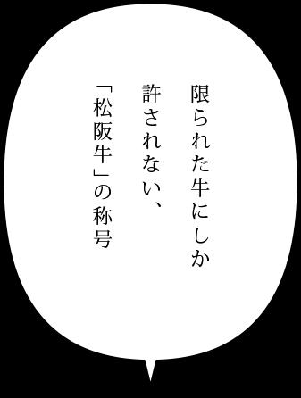限られた牛にしか許されない、「松阪牛」の称号