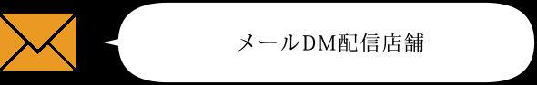 メールDM配信店舗