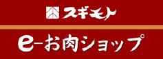 e-お肉ショップ