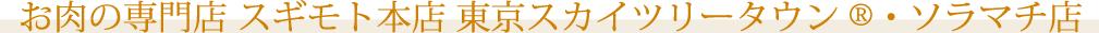 お肉の専門店 スギモト本店 東京スカイツリータウン®・ソラマチ店