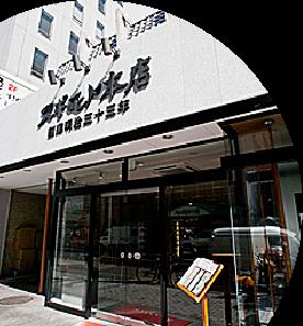 すき焼・しゃぶしゃぶ スギモト本店