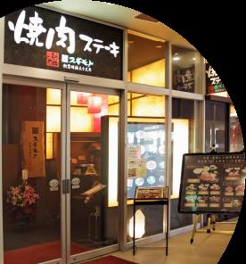 焼肉 ステーキ スギモト アスナル金山店