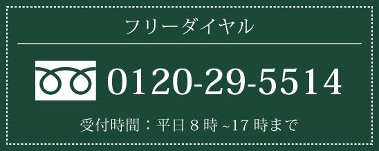 フリーダイヤル:0120-29-5514