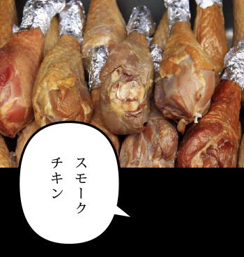 スモーク チキン