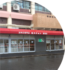 お肉の専門店スギモト 御器所直売店