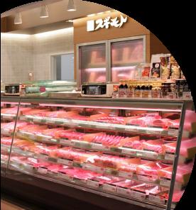 お肉の専門店スギモト アピタ金沢文庫店