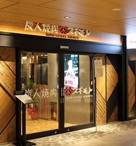炭火焼肉 スギモト 名古屋うまいもん通り広小路口店