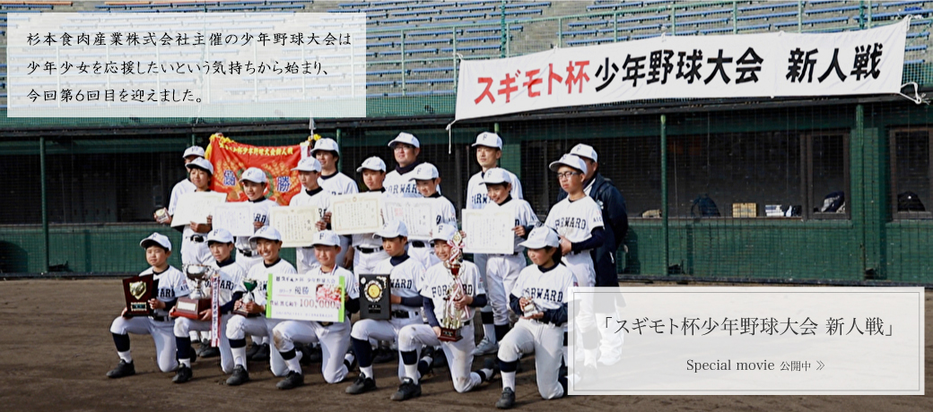 スギモト杯少年野球大会 新人戦