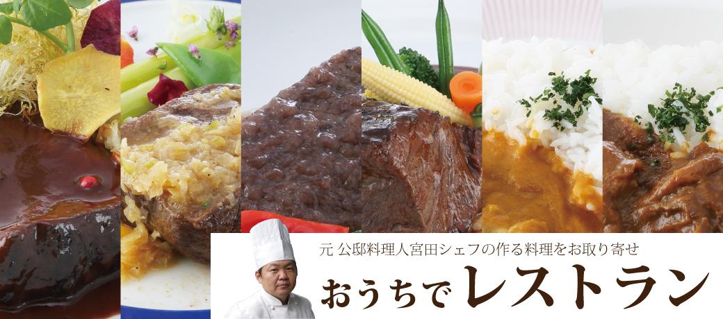 宮田シェフのWEBレストラン