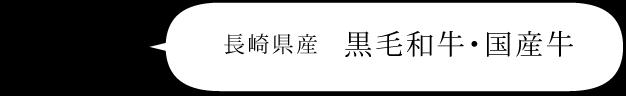長崎県産 黒毛和牛・国産牛