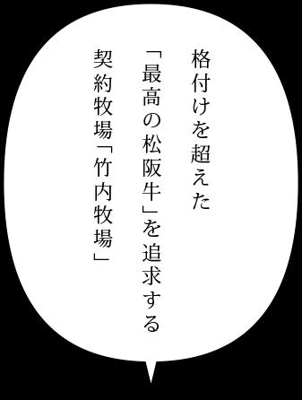 格付けを超えた「最高の松阪牛」を追求する契約牧場「竹内牧場」