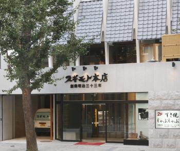 杉本食肉産業株式会社