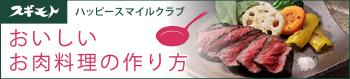 おいしい肉料理の作り方