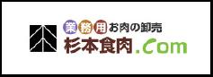 杉本食肉.com