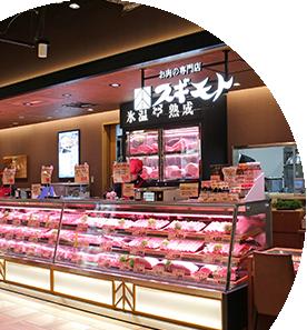 お肉の専門店スギモト  大丸心斎橋店