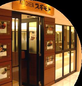 キッチンスギモト 松坂屋名古屋店