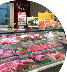お肉の専門店スギモト アピタ上海店