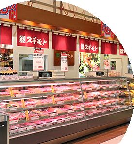 お肉の専門店スギモト ヨシヅヤ名古屋名西店