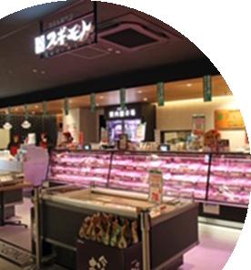お肉の専門店スギモト お肉の専門店スギモト ジェイアール名古屋タカシマヤ店