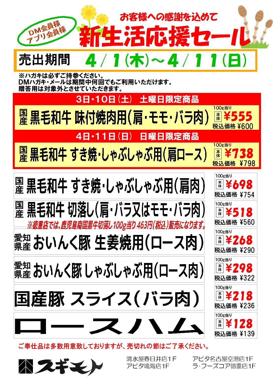 春日井店チラシ