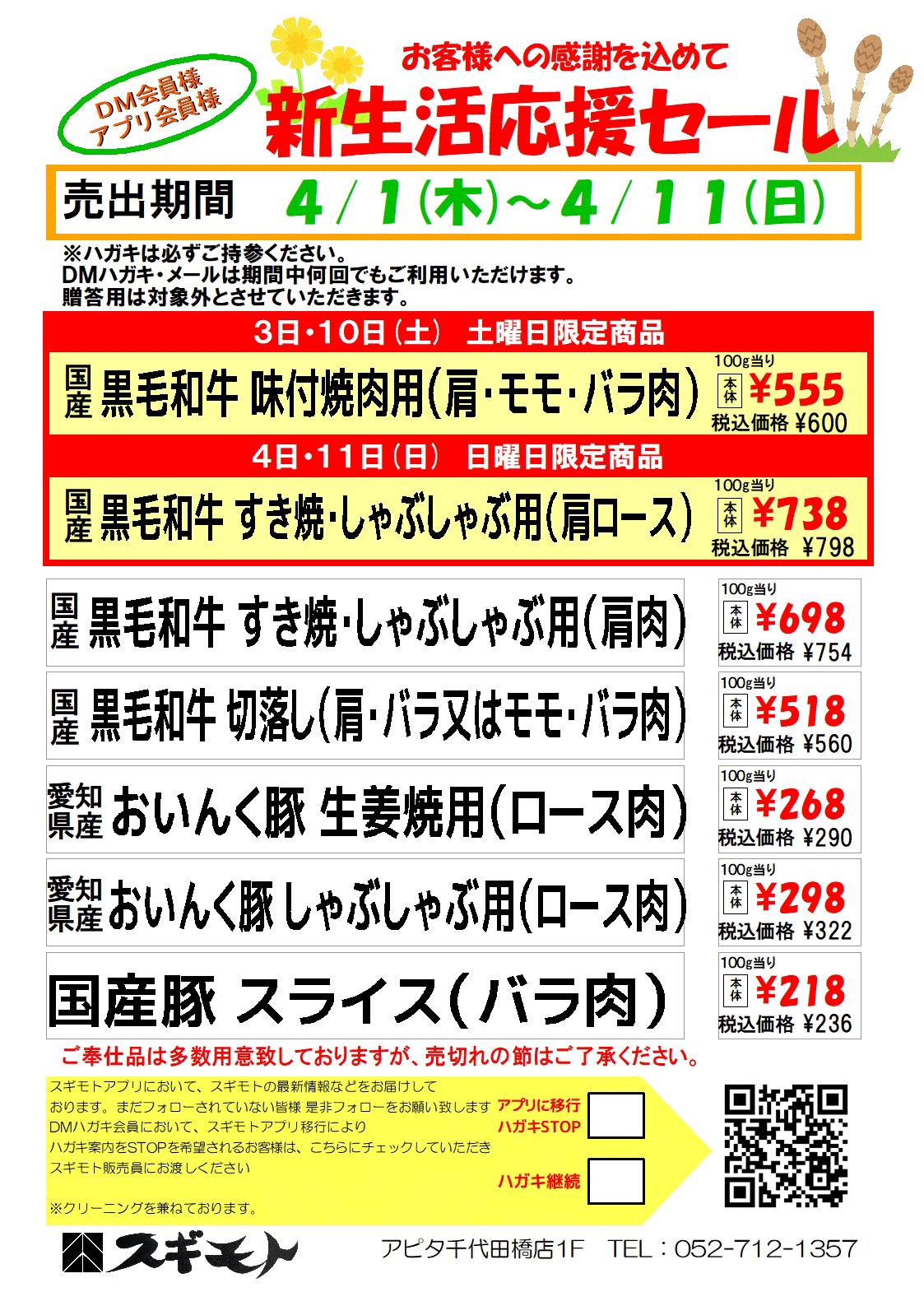 千代田橋店チラシ