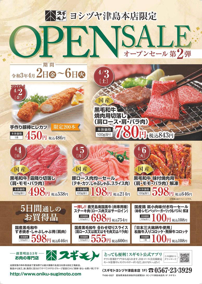 津島店チラシ