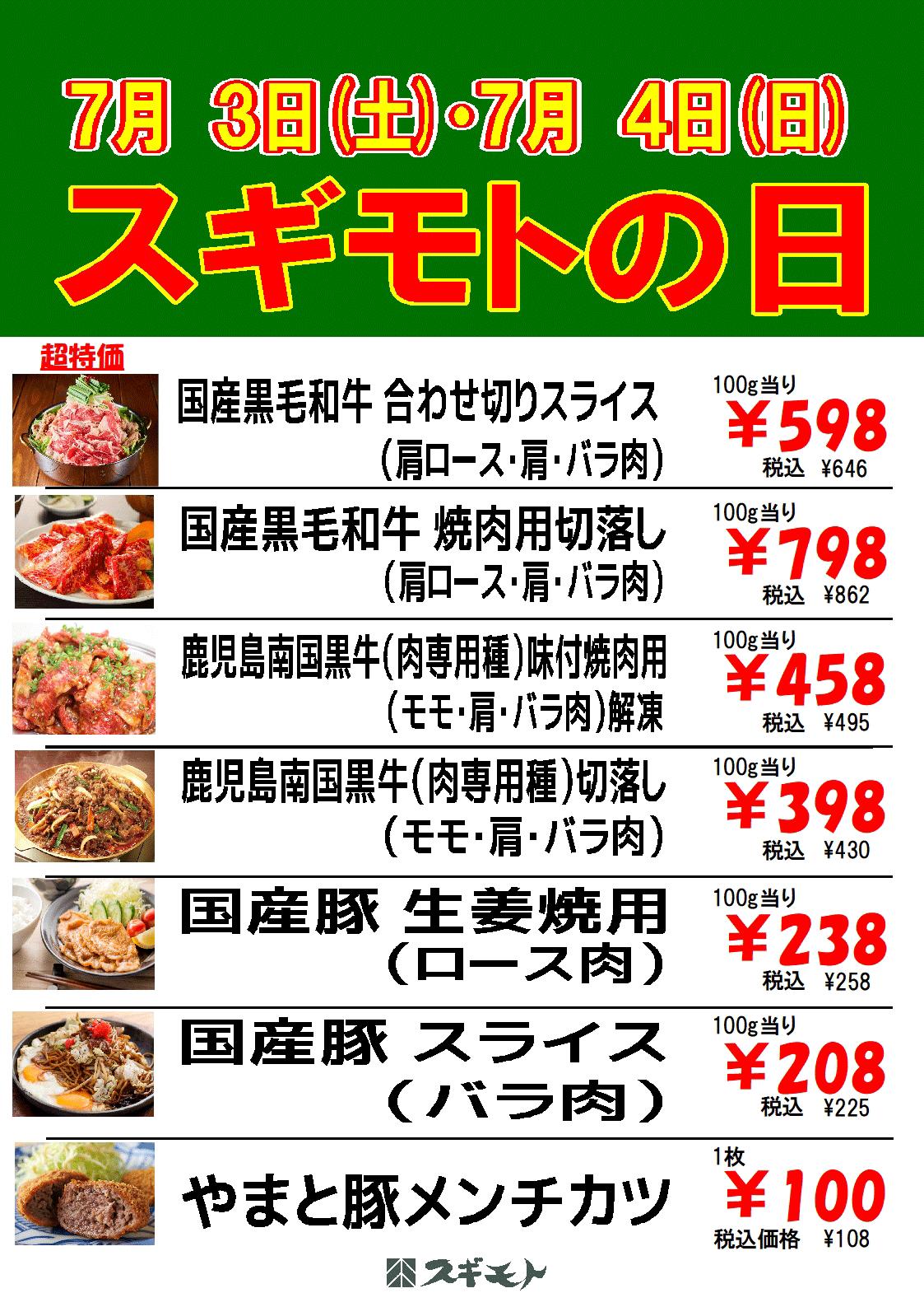 関東チラシ